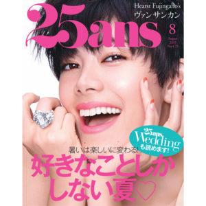 2019_08_25ans_hyoshi