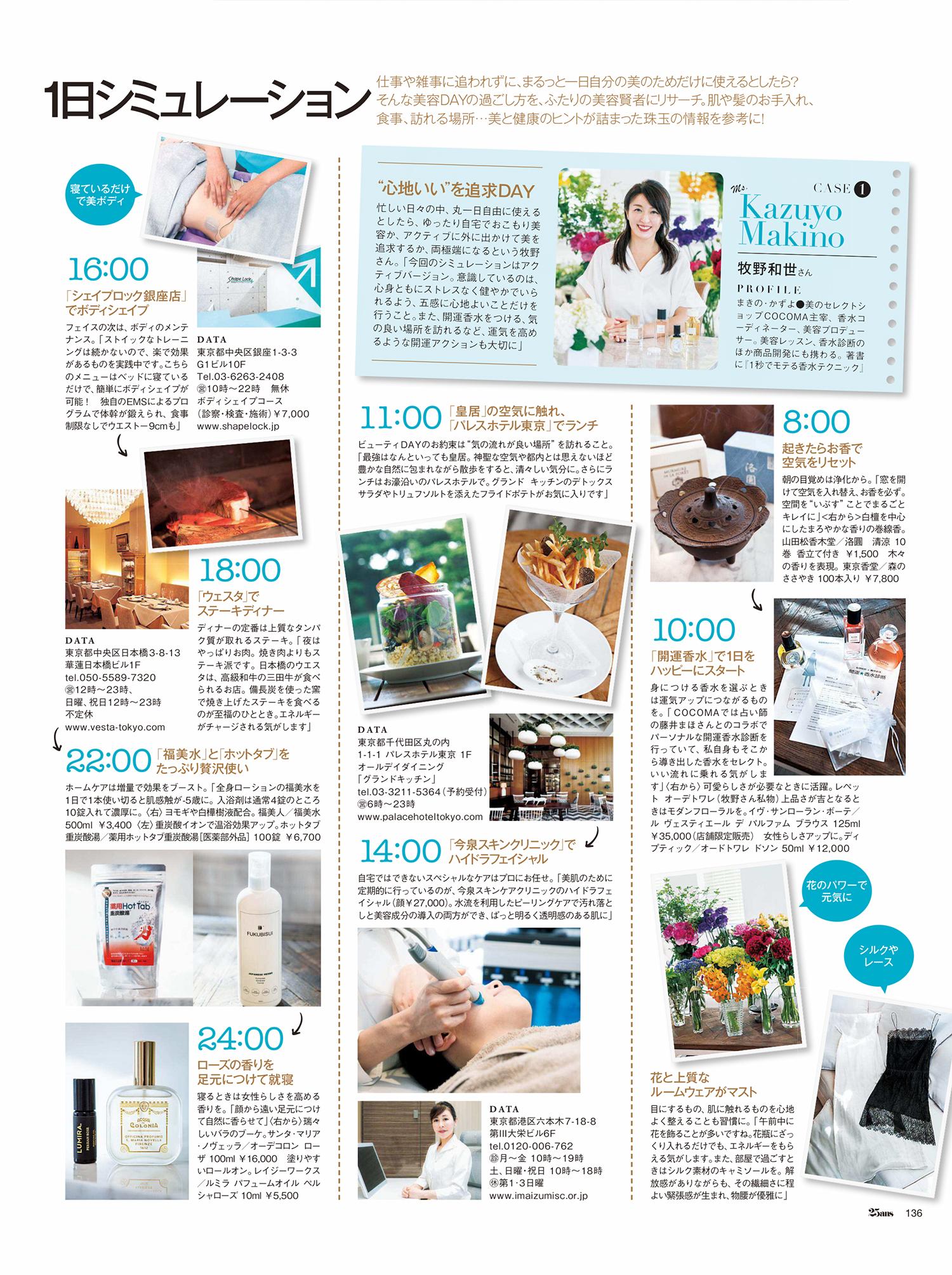 2019_08_25ans_naka